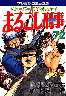 まるごし刑事 第72巻