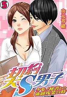 契約S男子〜ケモノ秘書との強制残業24時〜 第5巻
