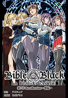 ����Bible Black����7�� �Υե륫�顼�ǡ�