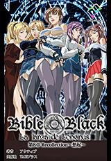 ����Bible Black����8�� �Υե륫�顼�ǡ�