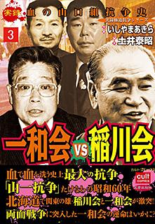 一和会VS稲川会 第3巻