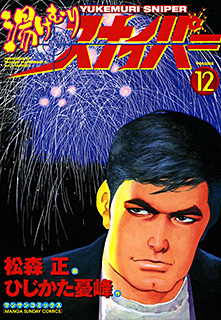 湯けむりスナイパー 第12巻