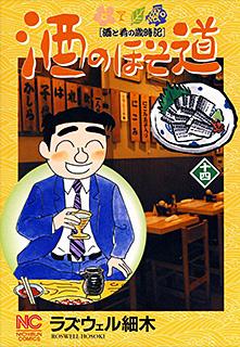 酒のほそ道 第14巻