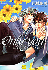 Only you 【会員なら無料キャンペーン】