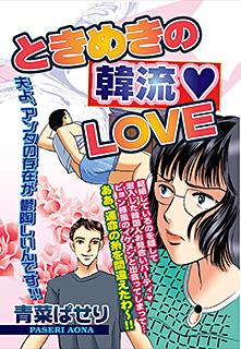 ときめきの韓流LOVE