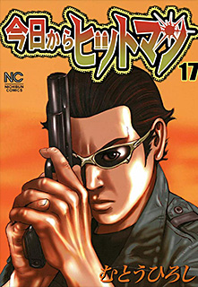 今日からヒットマン 第17巻