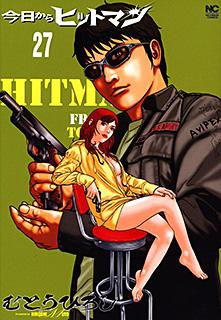 今日からヒットマン 第27巻