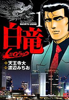 白竜-LEGEND- 第1巻