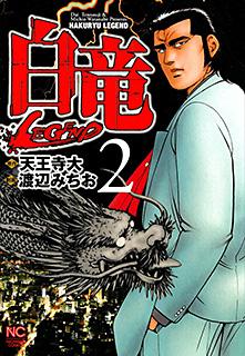 白竜-LEGEND- 第2巻
