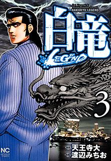 白竜-LEGEND- 第3巻