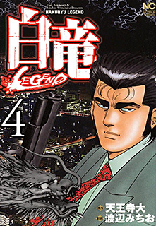 白竜-LEGEND- 第4巻