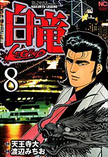 白竜-LEGEND- 第8巻