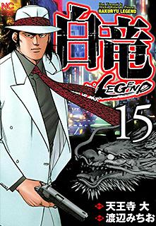 白竜-LEGEND- 第15巻