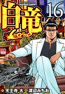 白竜-LEGEND- 第16巻