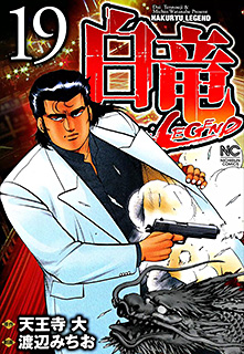 白竜-LEGEND- 第19巻