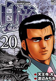 白竜-LEGEND- 第20巻