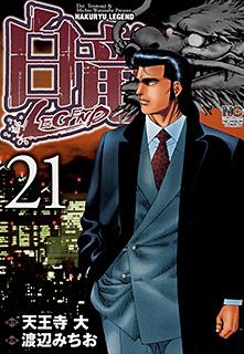 白竜-LEGEND- 第21巻