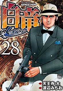 白竜-LEGEND- 第28巻