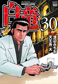 白竜-LEGEND- 第30巻