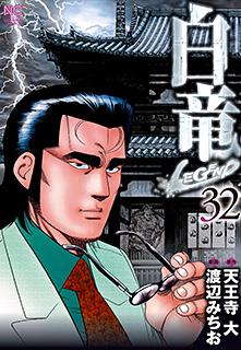 白竜-LEGEND- 第32巻