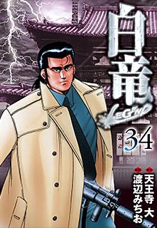 白竜-LEGEND- 第34巻