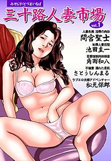 三十路人妻市場 第1巻