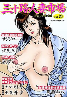 三十路人妻市場 第20巻