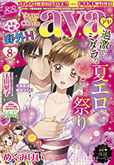 Young Love Comic aya/�����