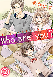 Who are you? 第2話
