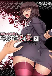 陥落の女様社会 卑男の逆襲 第2巻