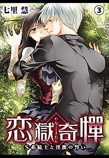 恋獄奇憚 〜S系騎士と淫蜜の誓い〜 第3巻