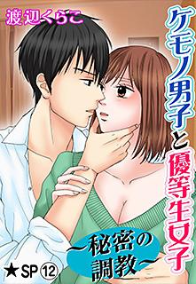 ケモノ男子と優等生女子〜秘密の調教〜★SP 第12巻