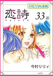 恋詩〜16歳×義父『フレイヤ連載』 33話
