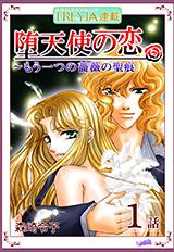 【無料】堕天使の恋〜もう一つの薔薇の聖痕『フレイヤ連載』 1話