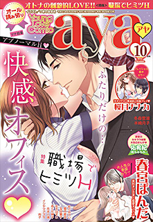 Young Love Comic aya 2015年10月号