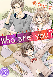Who are you? 第3話