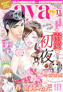 �ڥƥ����󥺥�֡�Young Love Comic aya��2016ǯ11���