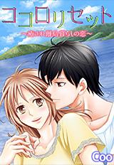 ココロリセット〜癒され離島暮らしの恋〜【合冊版】