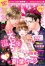 Young Love Comic aya 2017年3月号