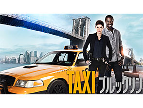 TAXI ブルックリン 第5話 唯一の目撃者