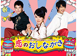 「恋のおしながき」第8〜13話 14daysパック