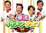 「華流イケメンシェフ」第2〜10話 14daysパック