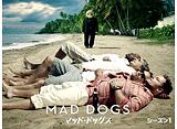 「マッド・ドッグス/MAD DOGS シーズン1」全話パック