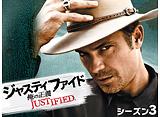 「ジャスティファイド/JUSTIFIED 俺の正義 シーズン3」全話パック