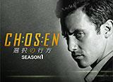 チョーズン:選択の行方 シーズン1 第4話 フィクサー