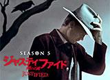 ジャスティファイド/JUSTIFIED 俺の正義 シーズン5 第1話 シャッフル