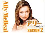 「アリー my Love シーズン2」第1話〜第23話 30days パック