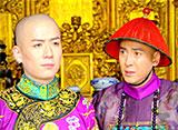 鹿鼎記(ろくていき)〜ロイヤル・トランプ〜 第48話