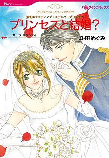 プリンセスと結婚?