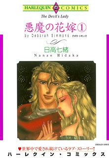 悪魔の花嫁 1巻